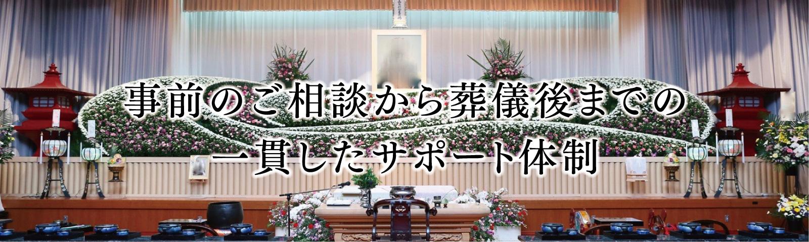 事前のご相談から葬儀後までの一貫したサポート体制