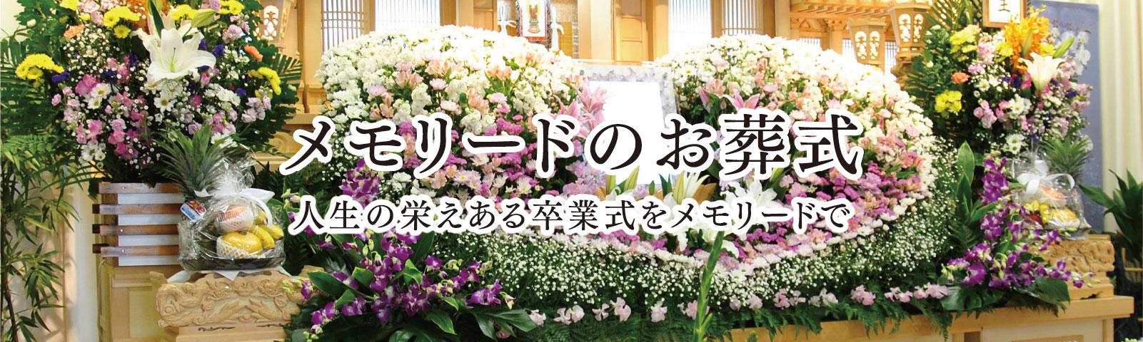 メモリードのお葬式人生の栄えある卒業式をメモリードで